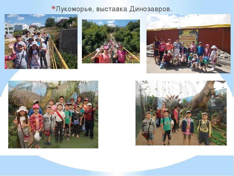 Лукоморье, выставка Динозавров.