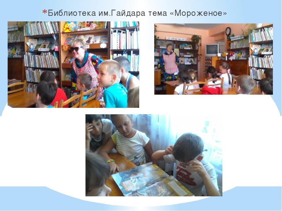 Библиотека им.Гайдара тема «Мороженое»