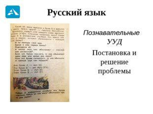 Русский язык Познавательные УУД Постановка и решение проблемы