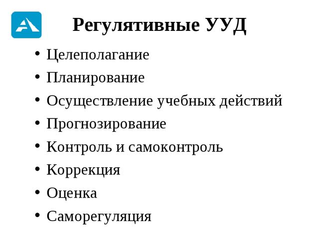 Регулятивные УУД Целеполагание Планирование Осуществление учебных действий Пр...