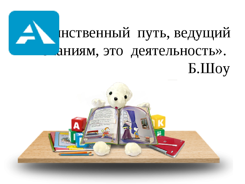 «Единственный путь, ведущий к знаниям, это деятельность».       Б.Шоу