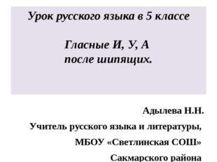 Урок русского языка в 5 классе Гласные И, У, А после шипящих. Адылева Н.Н. Уч