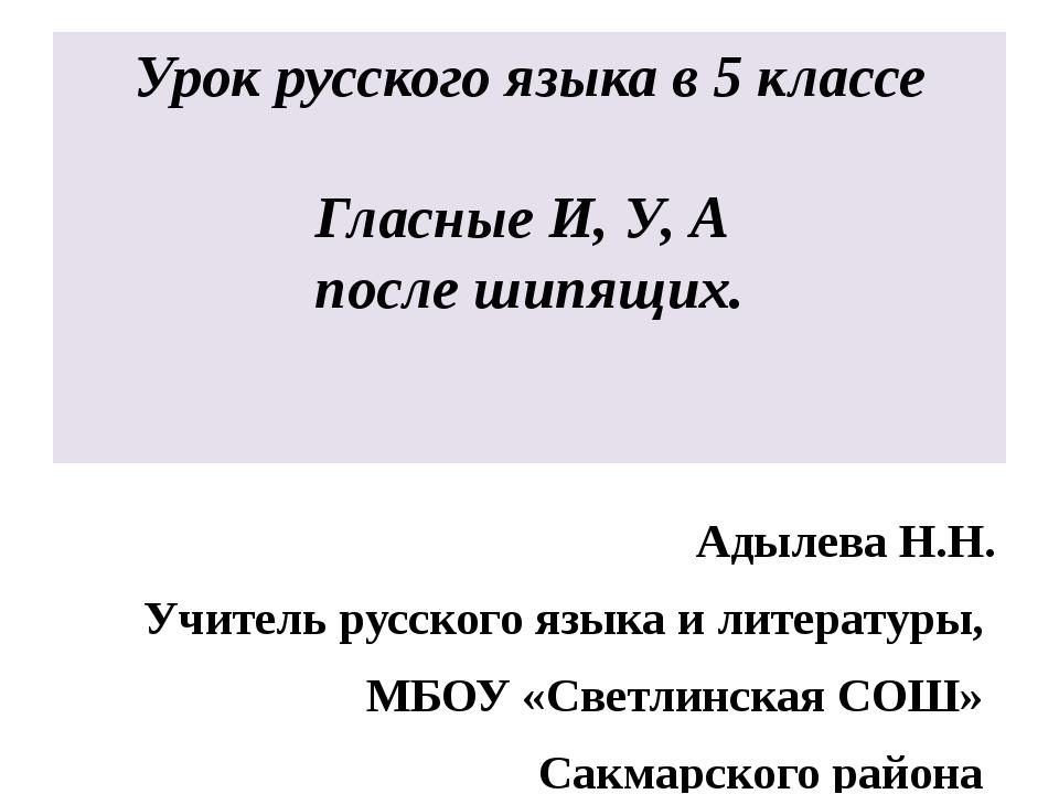 Урок русского языка в 5 классе Гласные И, У, А после шипящих. Адылева Н.Н. Уч...