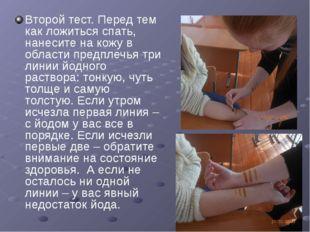 Второй тест. Перед тем как ложиться спать, нанесите на кожу в области предпле
