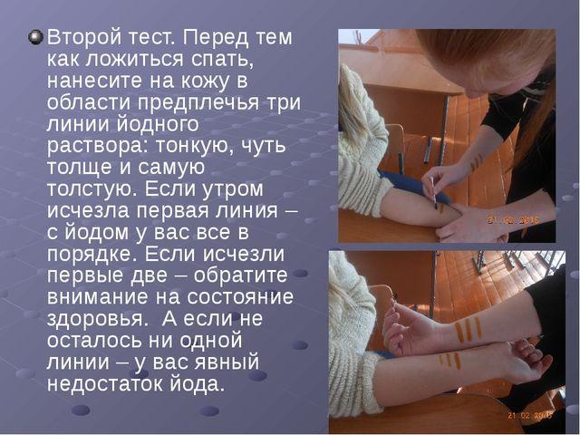 Второй тест. Перед тем как ложиться спать, нанесите на кожу в области предпле...