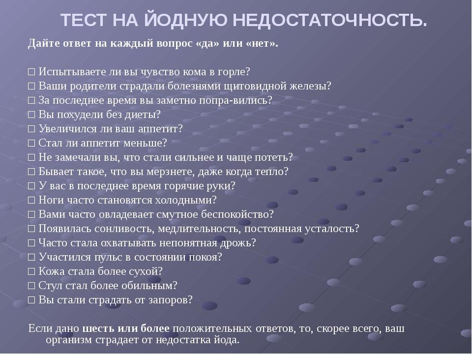 ТЕСТ НА ЙОДНУЮ НЕДОСТАТОЧНОСТЬ. Дайте ответ на каждый вопрос «да» или «нет»....