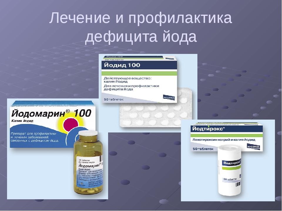 Лечение и профилактика дефицита йода