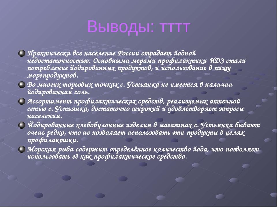 Выводы: тттт Практически все население России страдает йодной недостаточность...