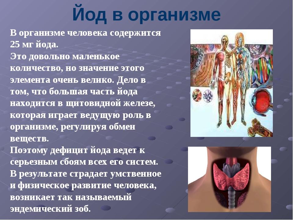 Йод в организме В организме человека содержится 25 мг йода. Это довольно мале...