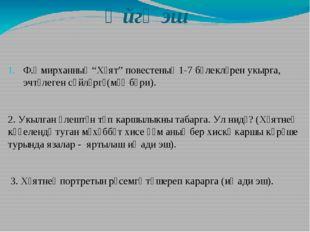"Өйгә эш Ф.Әмирханның ""Хәят"" повестеның 1-7 бүлекләрен укырга, эчтәлеген сөйлә"