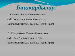 Башкардылар: 1. Казнина Ясима Гайнетдиновна (МБОУ «Ново-Ашапская ООШ», Барда
