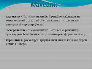 Максат: дидактик - Ф.Әмирхан хикәяләрендәге кабатланган тема-кешенең үсүе, үз