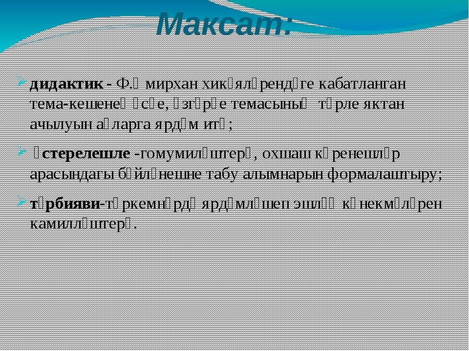 Максат: дидактик - Ф.Әмирхан хикәяләрендәге кабатланган тема-кешенең үсүе, үз...