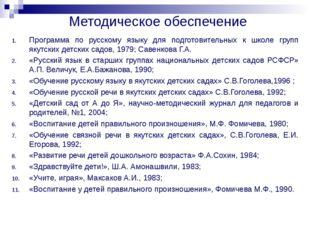 Методическое обеспечение Программа по русскому языку для подготовительных к ш
