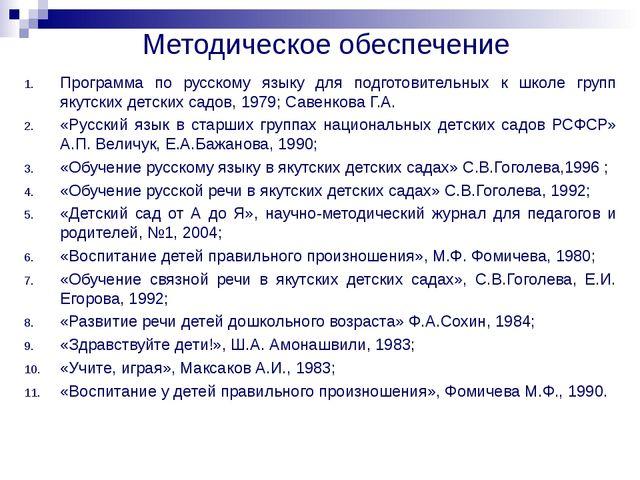 Методическое обеспечение Программа по русскому языку для подготовительных к ш...