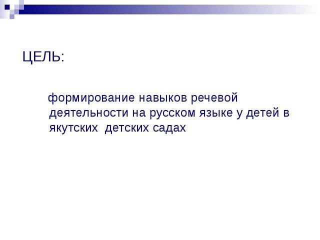 ЦЕЛЬ: формирование навыков речевой деятельности на русском языке у детей в як...