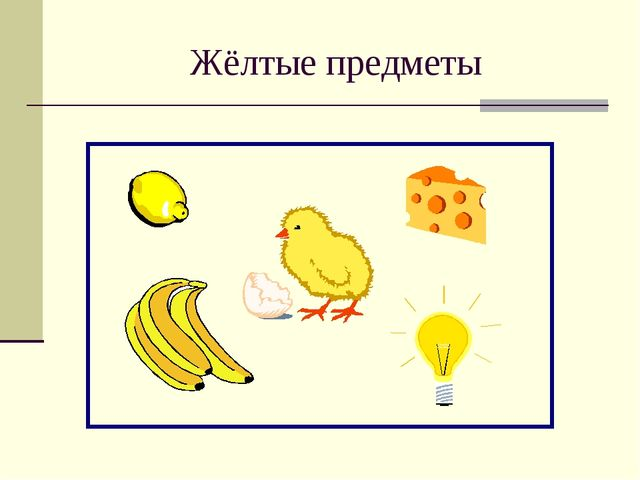 Жёлтые предметы