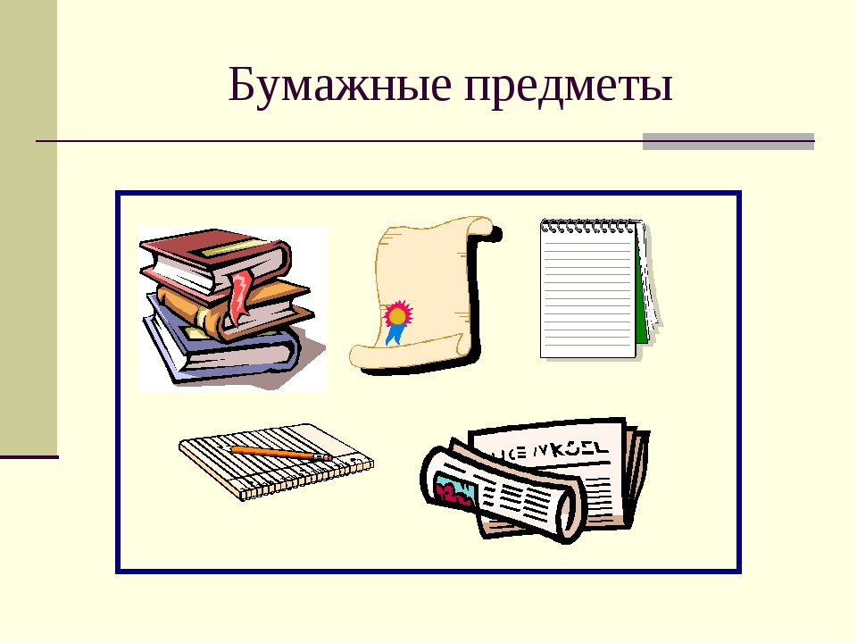 Бумажные предметы