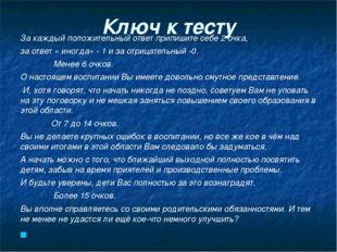 Ключ к тесту За каждый положительный ответ припишите себе 2 очка, за ответ «