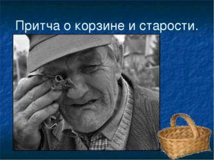 Притча о корзине и старости.