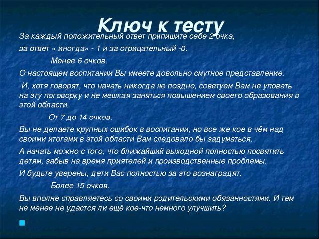Ключ к тесту За каждый положительный ответ припишите себе 2 очка, за ответ «...
