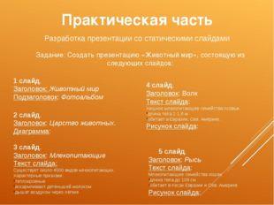 Практическая часть  Разработка презентации со статическими слайдами 1 слайд.