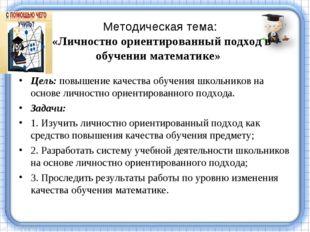 Методическая тема: «Личностно ориентированный подход в обучении математике»