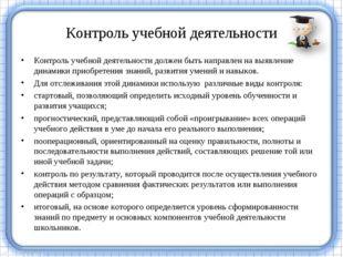 Контроль учебной деятельности Контроль учебной деятельности должен быть напра
