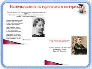 Использование исторического материала
