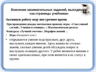 Внесение занимательных заданий, выходящих «за страницы учебника»  Активную