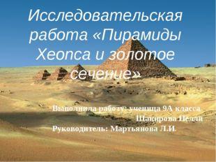 Исследовательская работа «Пирамиды Хеопса и золотое сечение» Выполнила работ