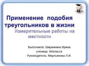 Выполнила: Ширинкина Ирина ученица 8Акласса Руководитель: Мартьянова Л.И.