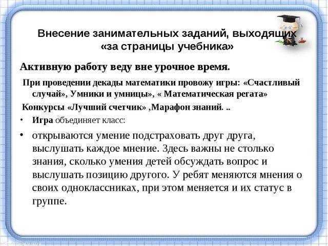 Внесение занимательных заданий, выходящих «за страницы учебника»  Активную...