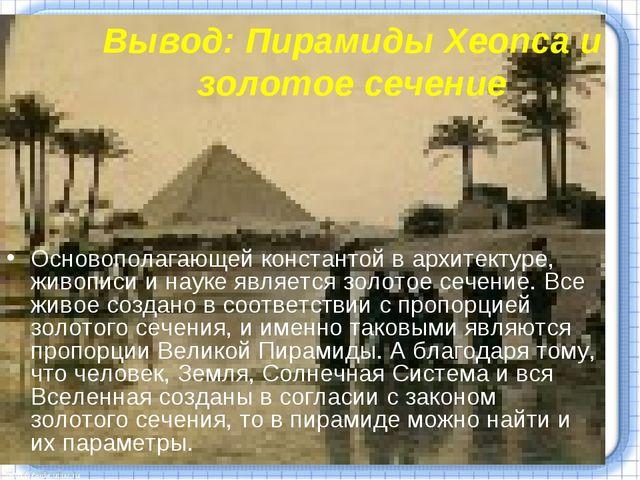 Вывод: Пирамиды Хеопса и золотое сечение Основополагающей константой в архите...