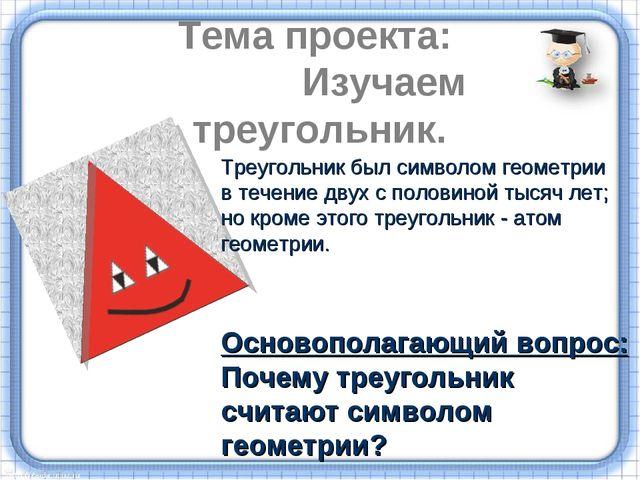 Основополагающий вопрос: Почему треугольник считают символом геометрии? Тема...