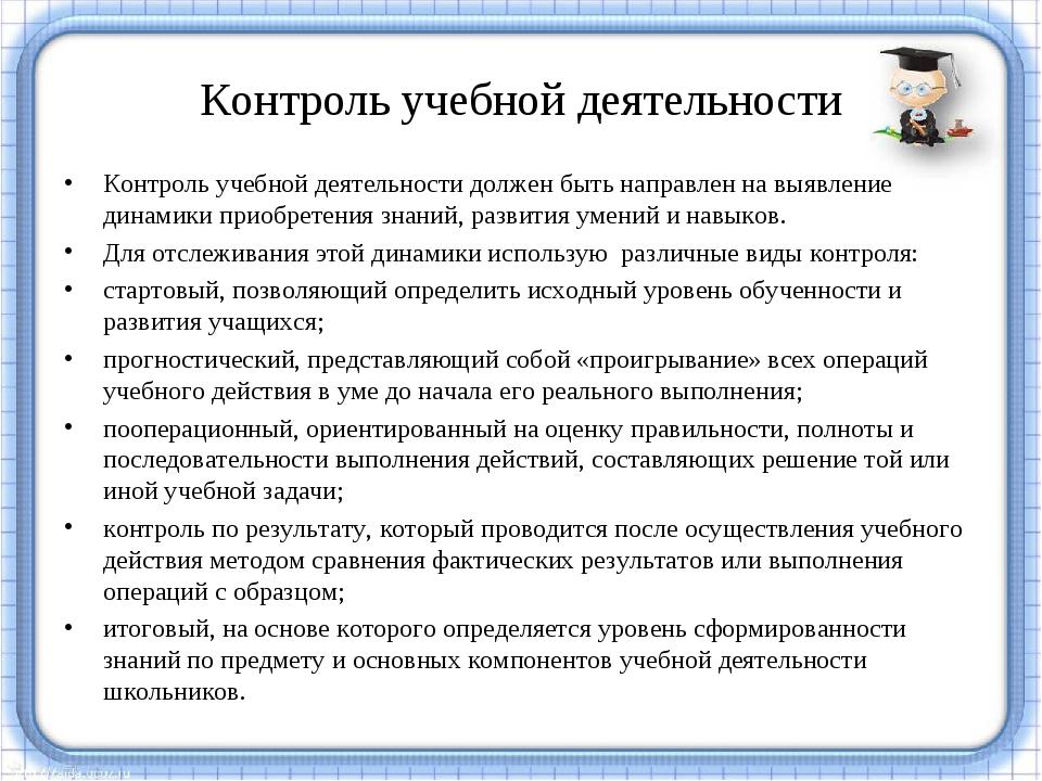 Контроль учебной деятельности Контроль учебной деятельности должен быть напра...