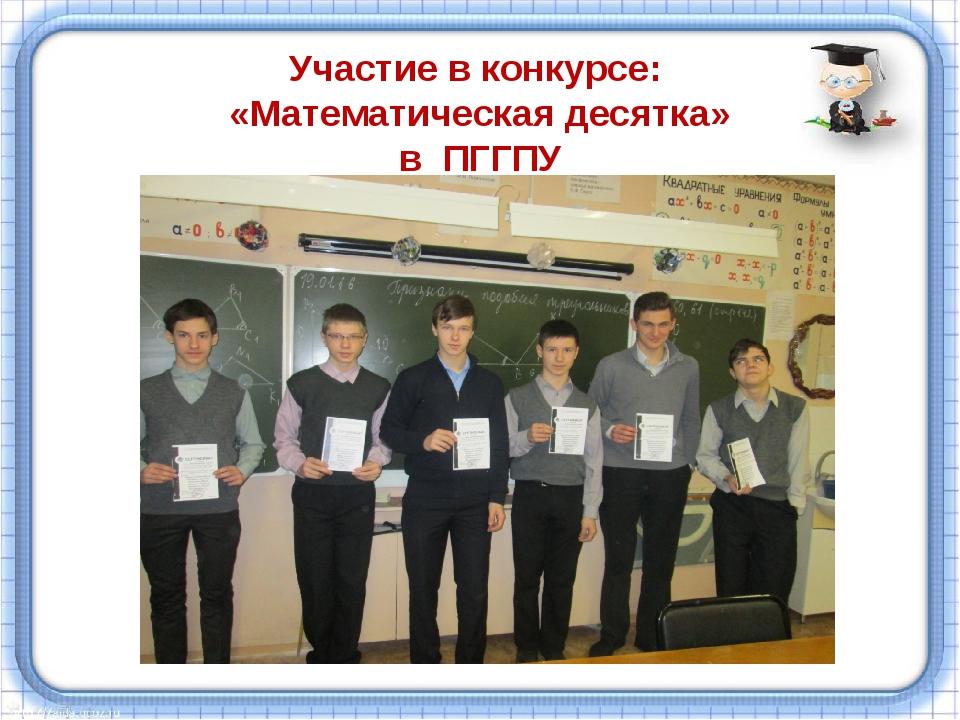 Участие в конкурсе: «Математическая десятка» в ПГГПУ