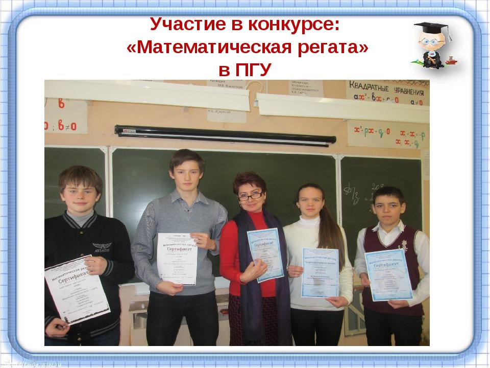 Участие в конкурсе: «Математическая регата» в ПГУ