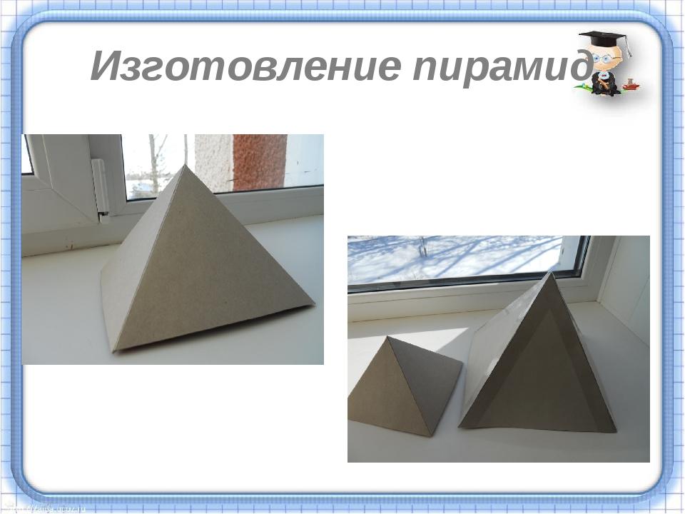 Изготовление пирамид