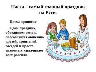 Пасха – самый главный праздник на Руси. Пасха приносит в дом праздник, объеди