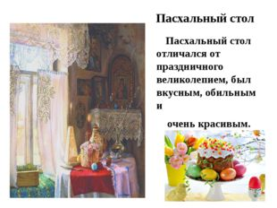 Пасхальный стол Пасхальный стол отличался от праздничного великолепием, был в