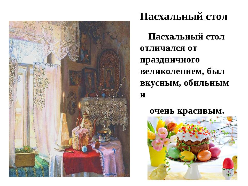 Пасхальный стол Пасхальный стол отличался от праздничного великолепием, был в...