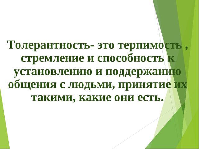 Толерантность- это терпимость , стремление и способность к установлению и под...