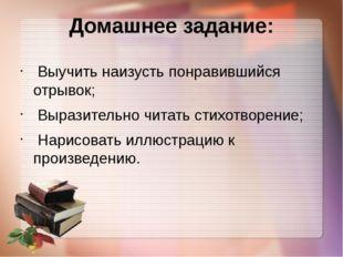 Домашнее задание: Выучить наизусть понравившийся отрывок; Выразительно читать