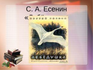 С. А. Есенин «Лебёдушка»