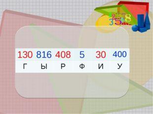130816408530400 ГЫРФИУ