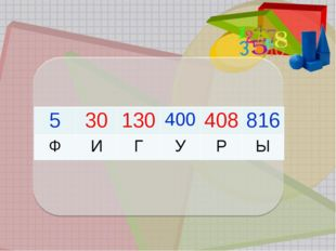 530130400408816 ФИГУРЫ