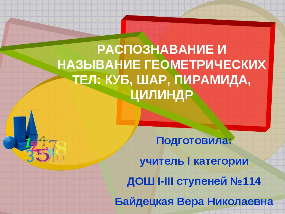 РАСПОЗНАВАНИЕ И НАЗЫВАНИЕ ГЕОМЕТРИЧЕСКИХ ТЕЛ: КУБ, ШАР, ПИРАМИДА, ЦИЛИНДР Под...