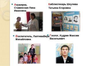 Акушерка, Ставинская Лина Ивановна Библиотекарь Шкулева Татьяна Егоровна Восп