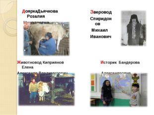 Зверовод Спиридонов Михаил Иванович ДояркаДьячкова Розалия Николаевна Животно